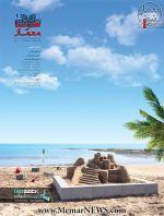 فصلنامه فنی مهندسی هنرنما معمار، شماره 1، پاییز 1394-