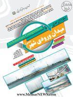 فراخوان مسابقه معماري طراحي ميدان غدير - بوشهر