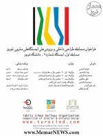 فراخوان مسابقه طراحی داخلی و ورودی های ایستگاه های متروی تبریز