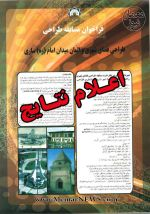 اعلام نتایج مسابقه طراحي ميدان امام (ره) ساري