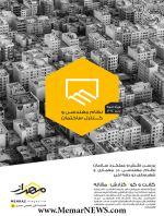 فصلنامه آنلاین تخصصی معماری مهراز، شماره 5، پاییز 94-