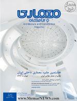 فصلنامه معماری و ساختمان، شماره 44، پاییز 1394-