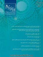 فصلنامه علمی پژوهشی «پژوهش های معماری اسلامی» ، پاییز ۱۳۹۴-