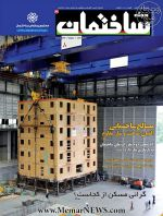 مجله ساختمان، شماره 57، دی ۹۴-