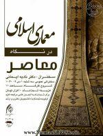 نشست «معماری اسلامی در نگاه معاصر» - تبریز