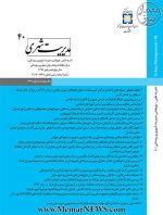 نشریه علمی پژوهشی مدیریت شهری، شماره ۴۰، پاییز ۱۳۹۴-
