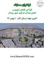 فراخوان مسابقه طراحی فضای شهری و المان میدان مرکزی شهر رودان - هرمزگان