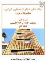 «یک نمای دیگر از معماری ایرانی» ؛ قسمت هفتم برنامه «تراز» از شبکه افق – امشب