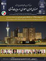 دومین کنفرانس بین المللی دستاورهای نوین پژوهشی در عمران، معماری و مدیریت شهری