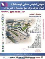 سومین کنفرانس ملی توسعه پایدار در علوم جغرافیا و برنامه ریزی، معماری و شهرسازی