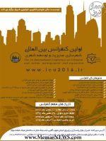 کنفرانس بین المللی شهرسازی، مدیریت و توسعه شهری