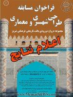 اعلام نتایج مسابقه طراحی ورودی بافت تاریخی تبریز