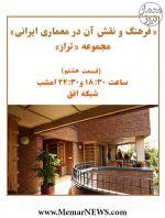 «فرهنگ و نقش آن در معماری ایرانی»؛ قسمت هشتم برنامه «تراز» از شبکه افق – امشب