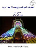 همایش آموزشی برجهای تاریخی ایران