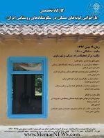 کارگاه تخصصی «بازخوانی گونههای مسکن در سکونتگاههای روستایی ایران»