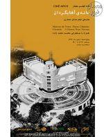 نمایش فیلم «خانه ی آفتابگردان»