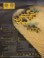 همایش گردشگری بیابان، ابزاری برای توسعه پایدار منطقه ای (غرب خراسان رضوی)