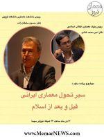 بررسی «سیر تحول معماری ایرانی» در برنامه «سفید» شبکه آموزش - امشب