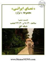 «نمای ایرانی» ؛ قسمت ششم برنامه «تراز» از شبکه افق – امشب