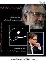 بررسی «معماری مدرسه و تحولات ایران» در برنامه «سفید» شبکه آموزش – امشب