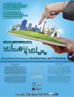 کنفرانس بین المللی مهندسی معماری و شهرسازی