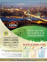 کنفرانس بین المللی پژوهش در علوم و مهندسی - استانبول