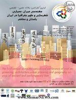 کنفرانس سالانه عمران، معماری، شهرسازی و علوم جغرافیا در ایران باستان و معاصر