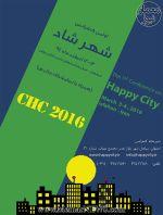 کنفرانس شهر شاد - اصفهان