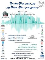 همایش سراسری مباحث کلیدی در مهندسی عمران، معماری و شهرسازی ایران