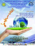 همایش ملی انرژی های تجدید پذیر