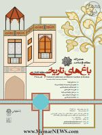 همایش ملی مطالعه و شناخت باغ های تاریخی کاشان