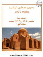 «حریم معماری ایرانی» ؛ قسمت نهم برنامه «تراز» از شبکه افق – امشب
