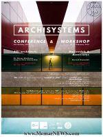 سمینار و کارگاه معماری ARCHISYSTEMS