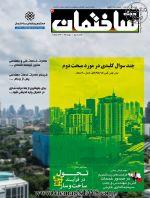 مجله ساختمان، شماره 58، بهمن ۹۴-