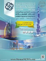 کنفرانس بین المللی دستاوردهای نوین در عمران، معماری محیط زیست و مدیریت شهری