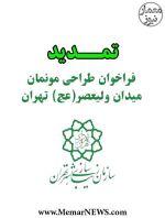 تمدید مهلت ارسال آثار مسابقه طراحی مونمان میدان ولیعصر(عج) تهران
