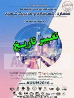تغییر تاریخ های مهم دومین کنفرانس پژوهش های معماری، شهرسازی و مدیریت شهری