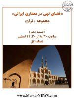 «فضای تهی در معماری ایرانی» ؛ قسمت دهم برنامه «تراز» از شبکه افق – امشب