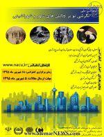 کنفرانس ملی نگرشی نو بر چالش های شهر و شهر نشینی