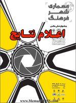 اعلام نتایج و نمایش آثار جشنواره ملی عکاسی «معماری، شهر، فرهنگ»