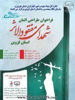 فراخوان مسابقه طراحي المان شهداي مفقودالاثر استان قزوين