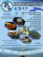 همایش بین المللی گردشگری ایران با محوریت «گردشگری و معماری»