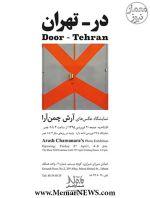 نمایشگاه عکس «در- تهران»