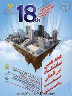 هجدهمین نمايشگاه بين المللي صنعت ساختمان شیراز