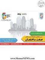 سی و هفتمین دوره نمایشگاه بین المللی صنعت ساختمان دبی – امارات متحده