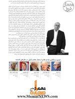 ششمین مراسم تقدیر از معمار معاصر ایران - مهرماه ۱۳۹۵