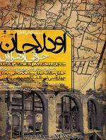 «اودلاجان حرفی از هزاران» ؛ سخنرانی و نمایشگاه عکس از بافت تاریخی اودلاجان