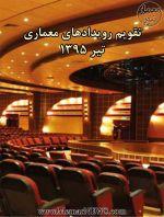 تقویم رویدادهای معماری؛ تیر ۱۳۹۵-