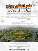 عدم اعطای جوایز مسابقه طراحی میدان آذربایجان تبریز