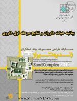 بیانیه هیات داوران و نتایج مرحله اول داوری مسابقه طراحی شهری مجموعه زندیه شیراز